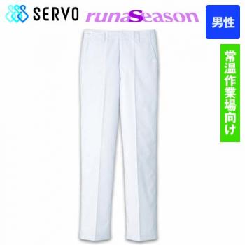 [ルナシーズン]食品工場白衣 パンツ(男