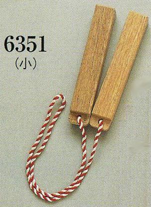 祭用拍子木(小)