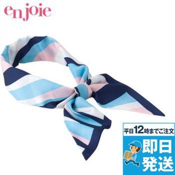 [アンジョア]事務服 スカーフ
