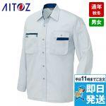AZ-5325 アイトス/ムービンカット 長袖シャツ(薄地) 春夏