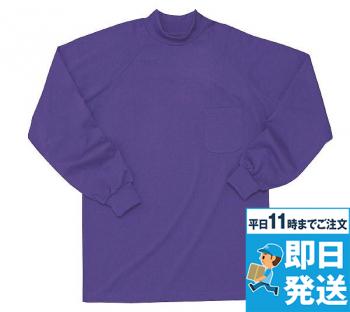 長袖裏綿ハイネックシャツ