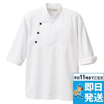 [アイトス]飲食 コックシャツ ニット(