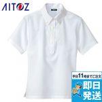 [在庫限り]AZ-8056 アイトス 半袖プルオーバーシャツ(女性用)