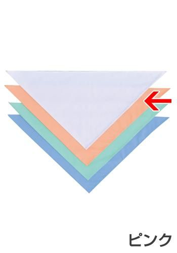 [サンペックス]飲食 三角巾 ポプリン/