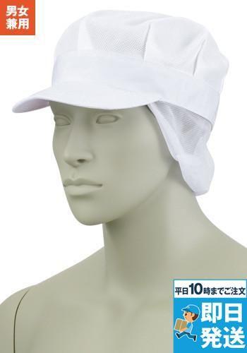 [住商モンブラン]食品工場 八角帽子たれ