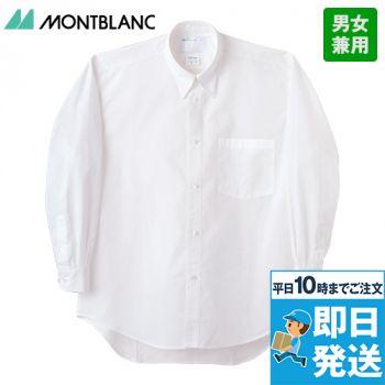 [住商モンブラン]飲食 長袖シャツ(男女