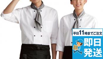 [アイトス]飲食 コックシャツ(男女兼用