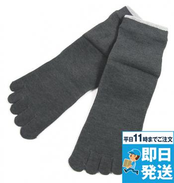 光電子5本指靴下(ショート)