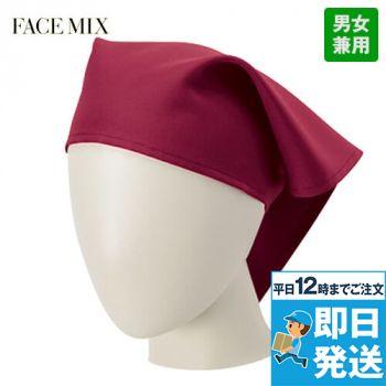 FA9451 FACEMIX 三角巾(男女兼用)