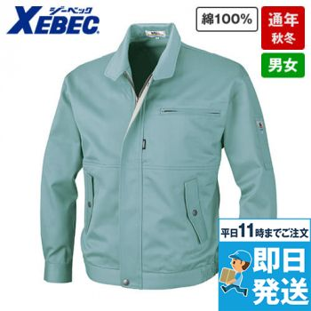 ジーベック 5410 綿100%長袖ブルゾン