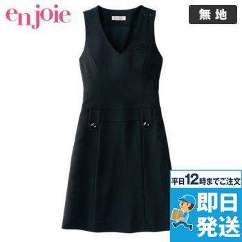 en joie(アンジョア) 66300 涼しい着心地のジャンパースカート 無地 93-66300