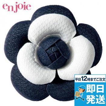 OP124 en joie(アンジョア) コサージュ