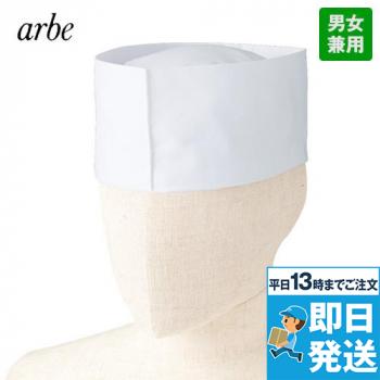 No.8105 チトセ(アルベ) 和帽子
