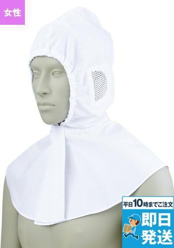 レディス帽 (ケープ式)