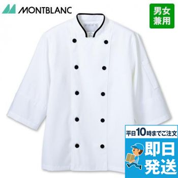 6-471 473 475 MONTBLANC 七分袖コックコート(男女兼用)
