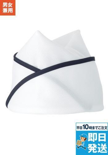 [住商モンブラン]飲食 メッシュGI帽(