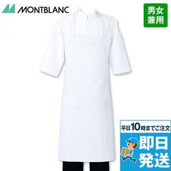 9-644 MONTBLANC エプロン