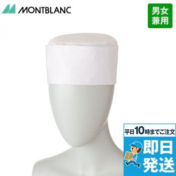 9-701 MONTBLANC 和帽子(男女兼用・天メッシュ)