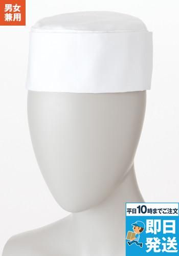 [住商モンブラン]飲食 和帽子(男女兼用