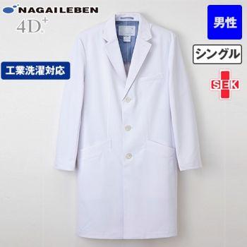 SD3000 ナガイレーベン(nagaileben) シングルコート長袖(男性用)