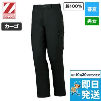 75202 自重堂Z-DRAGON ノータックカーゴパンツ(男性用)