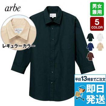 EP-8355 チトセ(アルベ) 七分袖/シャツ(男女兼用)