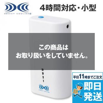 空調服 NANOBT1 リチウムイオン小型バッテリー単品