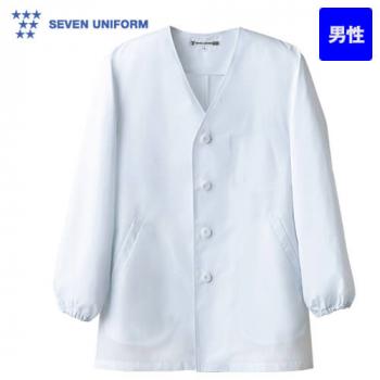AA311-8 セブンユニフォーム 襟なし長袖調理白衣(男性用)