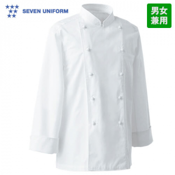 BA1041 セブンユニフォーム 長袖/コックコート(男女兼用)