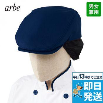 AS-8517 チトセ(アルベ) ハンチング帽(ネット付)