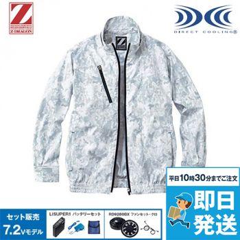74050SET 自重堂Z-DRAGON 空調服 迷彩 長袖ブルゾン ポリ100%