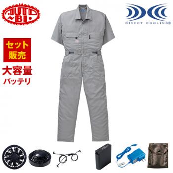 1-9821SET 山田辰 AUTO-BI 空調服 半袖つなぎ 開衿