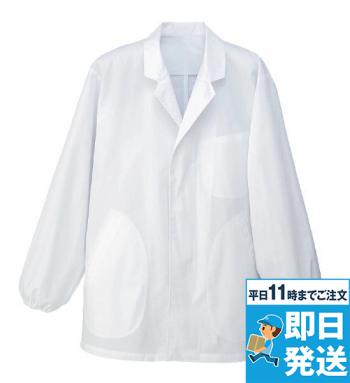 [アイトス]飲食 調理白衣 衿付き 長袖