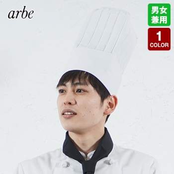 [アルベ]飲食 コック帽 ツイル TC