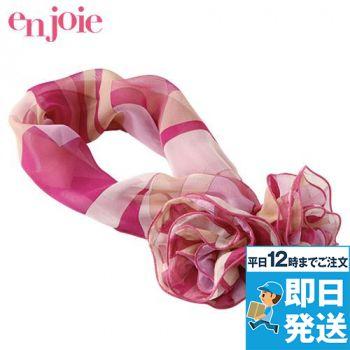 en joie(アンジョア) OP100 スカーフ 93-OP100