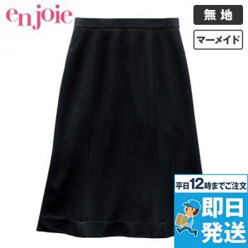 51512 en joie(アンジョア) 軽くてサラサラ快適なニット素材のマーメイドスカート 無地