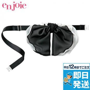 OP110 en joie(アンジョア) リボン