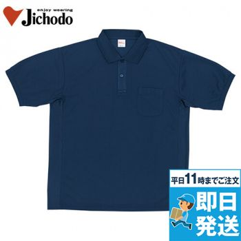 47664 自重堂 吸汗速乾半袖ドライポロシャツ(胸ポケット付き)