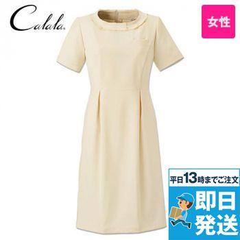 CL-0180 キャララ(Calala) ワンピース(女性用) ラウンドネック