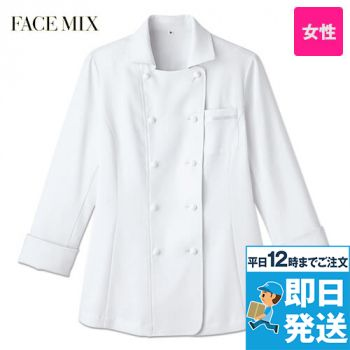 FB4016L FACEMIX コックシャツ(女性用)