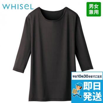WH90029 自重堂WHISEL七分袖インナーTシャツ(男女兼用)