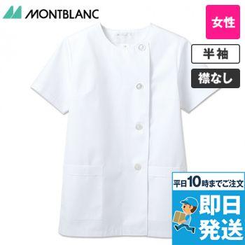 1-022 MONTBLANC 半袖/調理白衣(女性用)