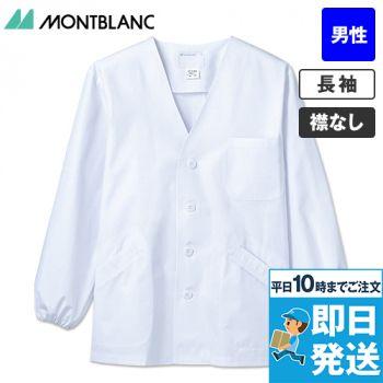調理白衣(男性用・長袖ゴム入り)(1-6