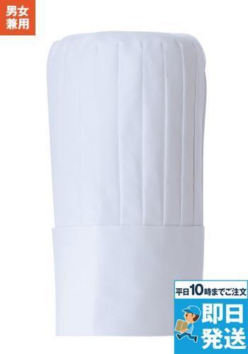チーフコック帽(男女兼用)