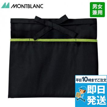 MC195 196 197 MONTBLANC ショートエプロン(男女兼用)