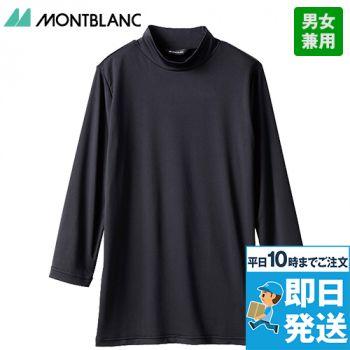 モックネックシャツ(男女兼用・8分袖)(