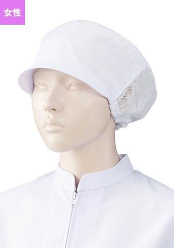 [カゼン]食品工場 天井メッシュ帽子(女