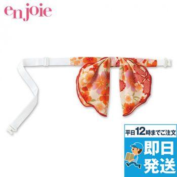 en joie(アンジョア) OP142 リボン 和柄