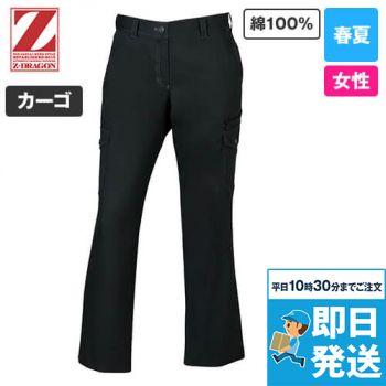 自重堂Z-DRAGON 75206 [春夏用]レディースパンツ(裏付)(女性用)