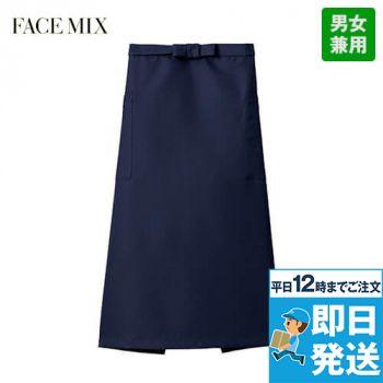 FK7165 FACEMIX ソムリエエプロン(男女兼用)